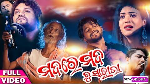 Mada re Mada Tu Sahara New Odia Album Full HD Video Song by Humane Sagar