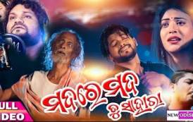 Mada re Mada Tu Sahara New Odia Album Full HD Video Song by Humane Sagar