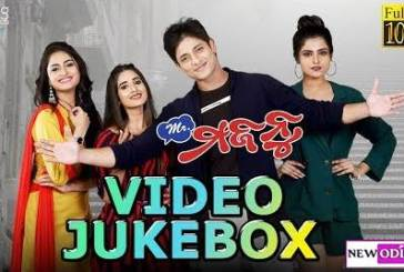 Mr Majnu Odia Movie all Youtube HD Video Songs Jukebox