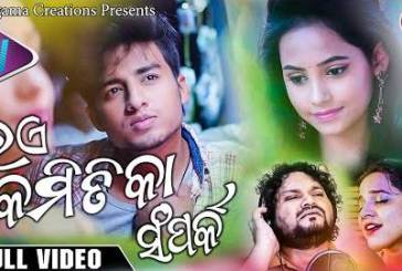 Ea Kemitika Samparka New Odia Album Full HD Video Song