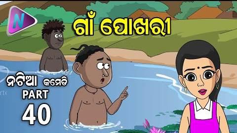 Natia Comedy Part 40 (Gaan Pokhari) Full Video