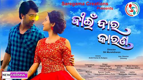 Jinbara Karana New Odia Album Full HD Video Song of Ankit & Sulagna