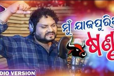 Mun Jajpuria Sandha New Odia Full Album Song by Humane Sagar