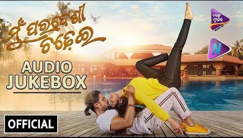 Mu Paradesi Chadhei New Odia Movie all Youtube mp3 Songs Audio Jukebox