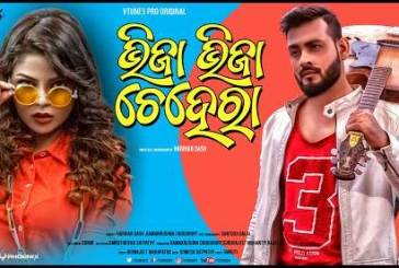 Bhija Bhija Chehera New Odia Album Full 1080p HD Video Song