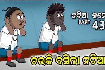 Natia Comedy Part 43 (Chauki Basila Natia) Full Video