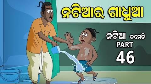 Natia Comedy Part 46 (Natia ra Gadhua) Full Video
