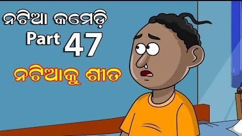 Natia Comedy Part 47 (Natia Ku Sita) Full Video