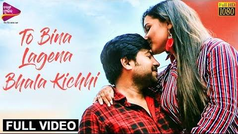 To Bina Lagena Bhala Kichhi New Odia Album Full HD Video Song