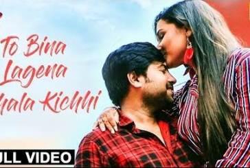 To Bina Lagena Bhala Kichhi New Odia Album Full HD Video Song