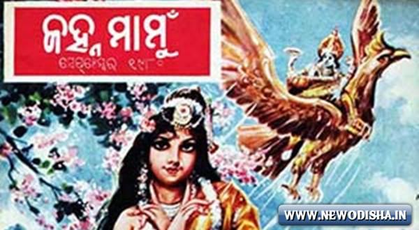 Odia Janhamamu (Chandamama) September 1980 Book in PDF