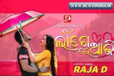 Lage Re Aaji New Odia Album Full 1080p HD Video Song
