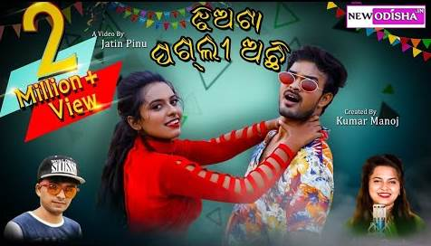 Jhia Ta Pagli Achi New Odia Album Full 1080p HD Video Song