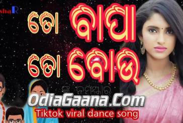 Ta Bapa Ta Bou New Odia TiKtoK Viral Odia Dance Full Song