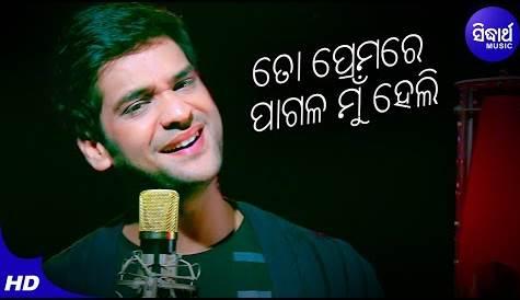 To Premare Pagala Mun Heli Odia Album by Swayam Padhi
