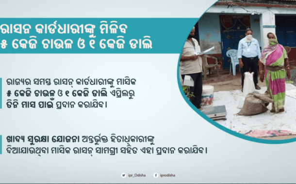 Free Rice And Dal For 3 Months For Ration Card Holders in Odisha Due To Covid-19 crisis