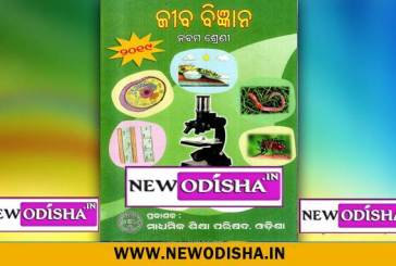 Life Science (ଜୀବ ବିଜ୍ଞାନ) SCL 2019 NEW EDITION Class 9 School Text Book