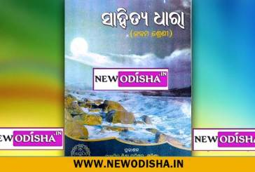 Sahitya Dhara (FLO) Odisha Board Class 9th MIL Text Book
