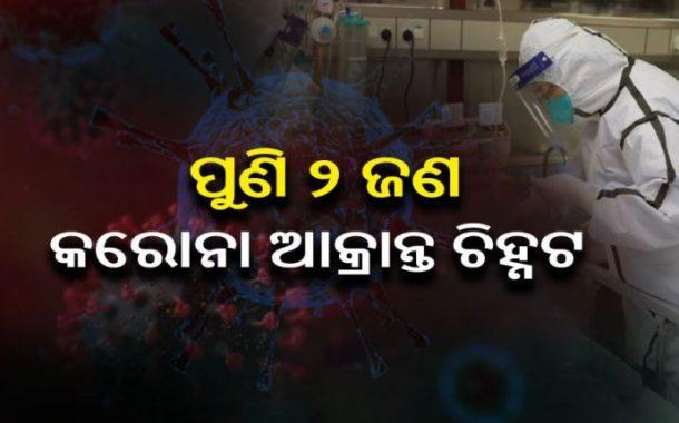 2 more Corona positive cases in Balasore, Tally Reaches 89 in Odisha