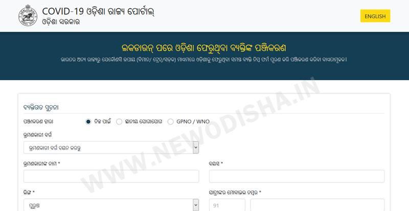 Online Registration Portal for Odisha migrants for COVID-19