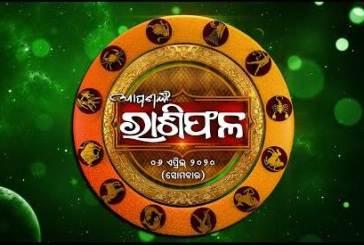 Daily Odia Horoscope : 6th April 2020