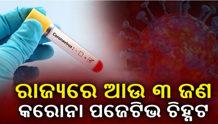 3 more test COVID positive in Odisha: Tally reaches 125