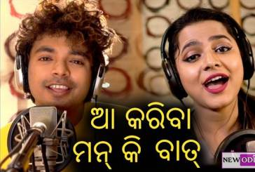 Aa Kariba Maan Ki Baat New Odia Album Audio Song by Mantu & Aseema