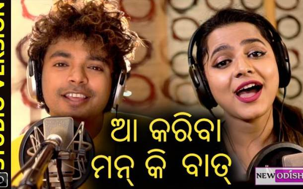 Aa Kariba Maan Ki Baat New Odia Album Audio Song by Mantu & Aseema