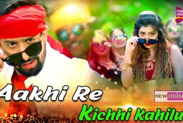 Aakhi Re Kichhi Kahilu New Odia HD Video Song by Tarang Music