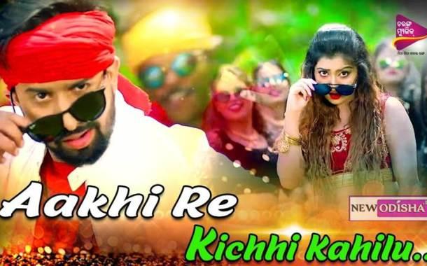 Aakhi Re Kichhi Kahilu New Odia HD Video Song by Tarang Music