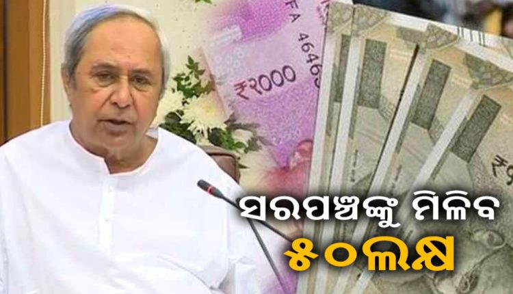 Odisha CM Announces Rs. 50 Lac Insurance For Sarpanches
