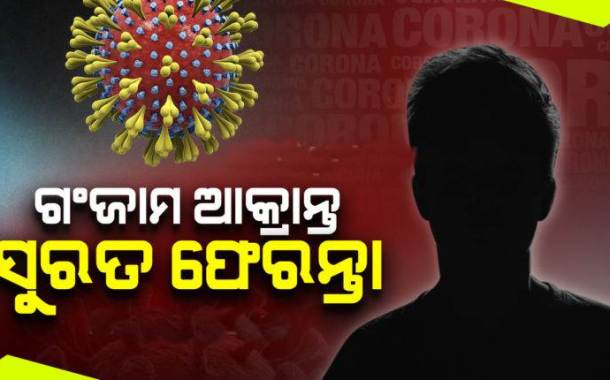 One more tested COVID positive in Ganjam: Tally reaches 177 in Odisha