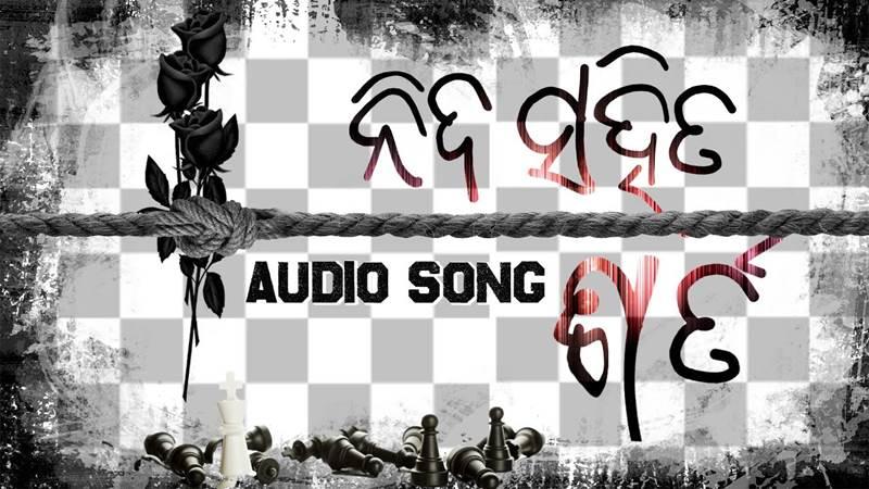 Nida Sahita Sarta Odia Audio Full Song by Biebhukishore