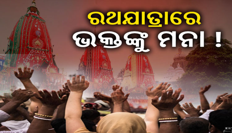 Puri Rath Yatra Likely to be Held without Devotees this Year