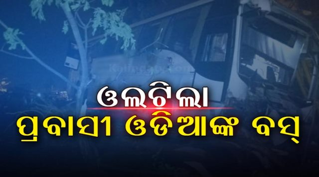 Bus Carrying Migrant Odia Workers From Surat Overturns At Kalinga Ghat, One Killed