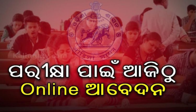 Odisha JEE To Conduct Entrance Test For Seats Lying Vacant In 1st Yr B.Tech Courses