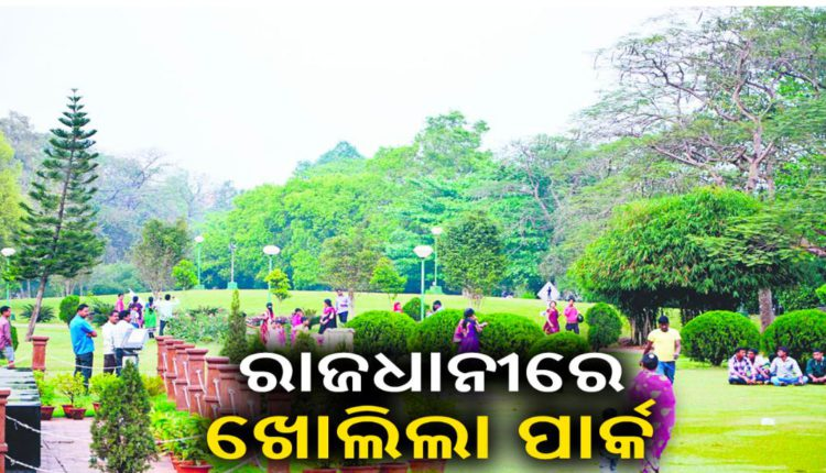 Parks Reopen In Bhubaneswar Amid COVID19 Lockdown, Strict Guidelines Issued
