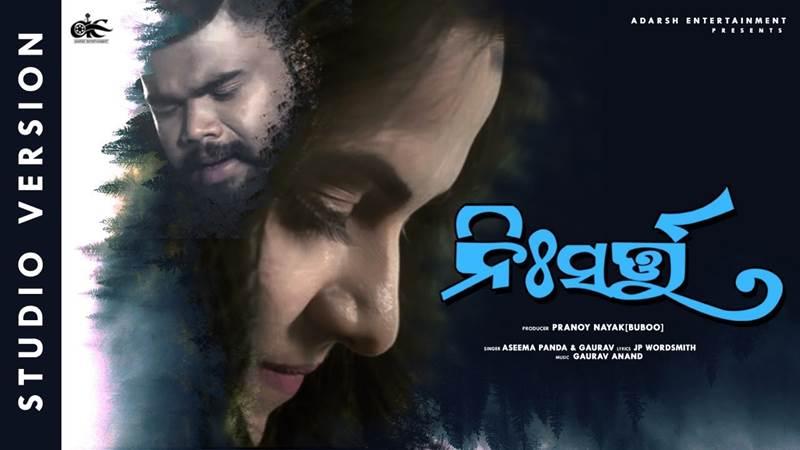 Sakala ra Khara Pari (Nisarta) Odia Audio Song by Gaurav Anand & Aseema Panda