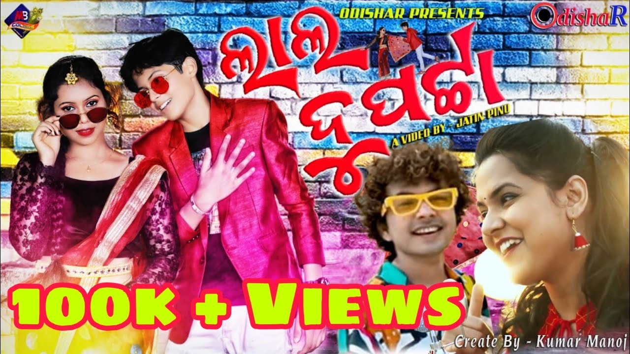 Lal Dupatta New Odia Full HD Video Song by Animesh & Sneha
