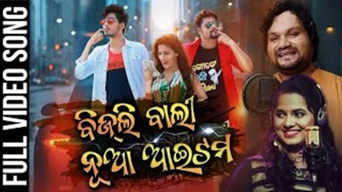 Bijlibali Nua Item New Odia Album Full HD Video Song by Jubloo, Priya & Ashu