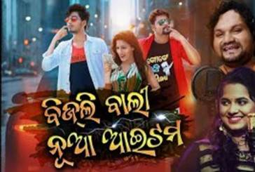 Bijlibali Nua Item New Odia Album Full HD Video Song by Jubloo, Priya & Ashu