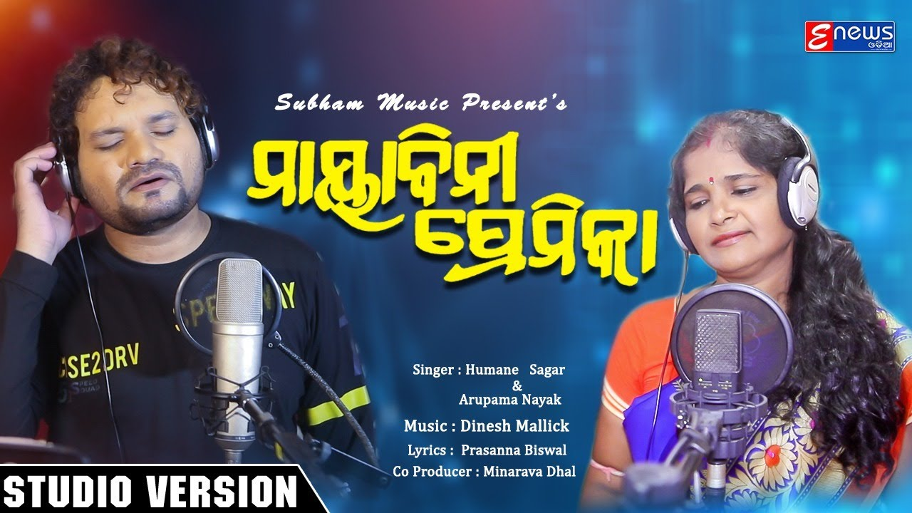Mayabini Premika New Odia Full Audio Song by Humane Sagar & Arupama