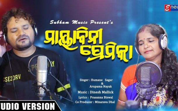 Mayabini Premika New Odia Full Audio Song by Humane Sagar & Arupama