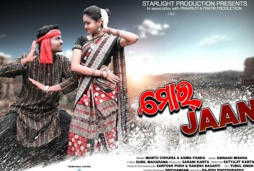 Mor Jaan New Sambalpuri Dance Video Song by Srichandan & Debosoumya