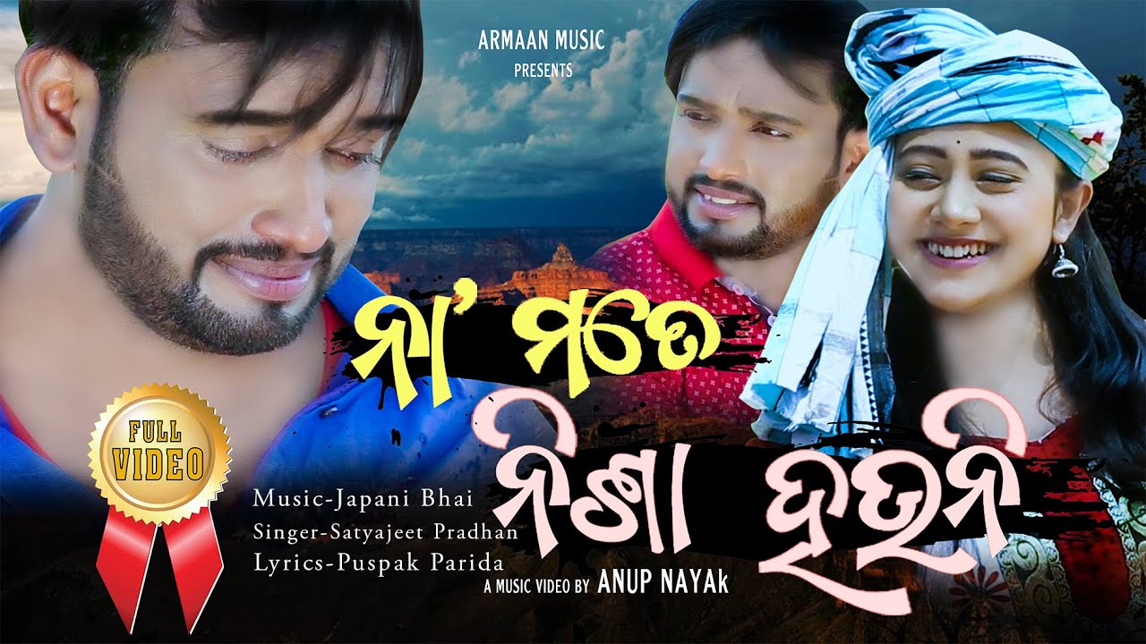 Mate Au Nisa Hauni New Odia HD Video Song by Bapu , Priyanka & Tapu