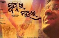 Swapna Ra Mahala New Odia Album Full Audio Song by Swayam Padhi