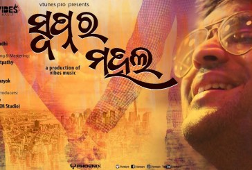 Swapna Ra Mahala New Odia Album Full Audio Song by Swayam Padhi