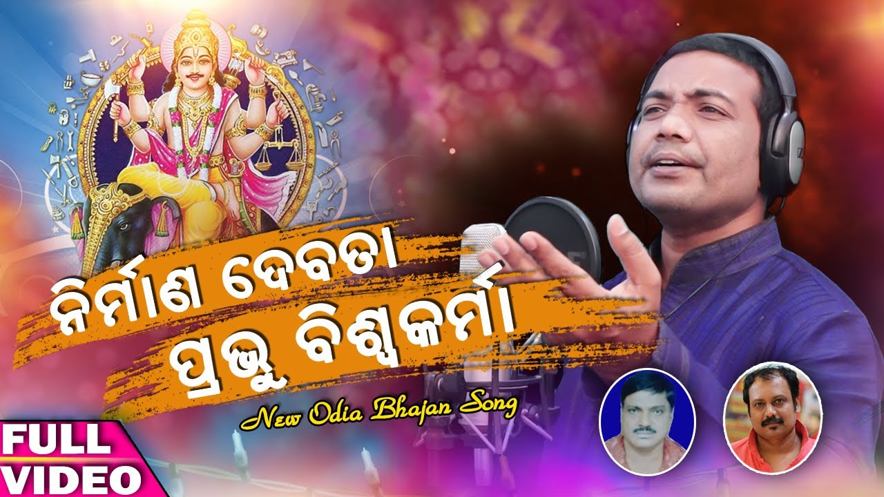 Nirmana Debata Prabhu Vishwakarma Odia Audio Song by Sricharan Mohanty