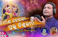 Nirmana Debata Prabhu Vishwakarma Odia Audio Song by Sricharan Mohanty