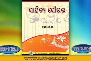Sahitya Sourav (FLO) Odisha Board Class 7th MIL Text Book